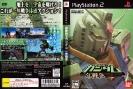 giochi playstation 2-545